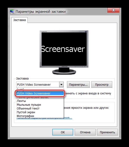 Vyibor-PUSH-Video-Wallpaper-v-kachestve-zastavki-po-umolchaniyu.png