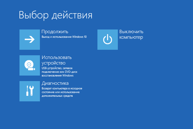 windows-10-boot-options.png