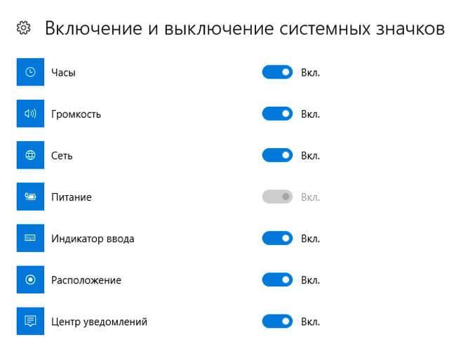 5-system-tray-windows10.jpg