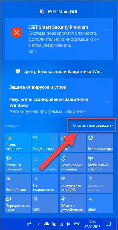 windows-notification-center06.png