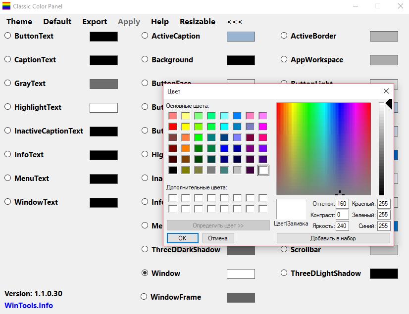 Classic-Color-Panel-dlya-Windows-10.png