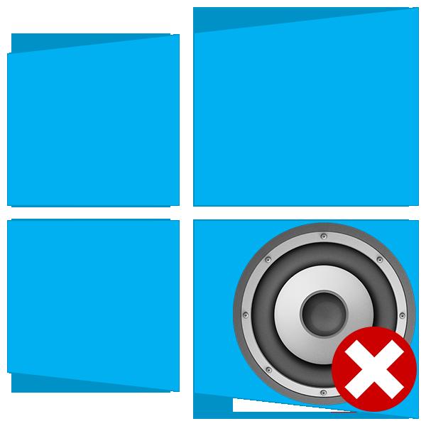 Oshibka-Sluzhba-audio-ne-zapushhena-na-Windows-10.png