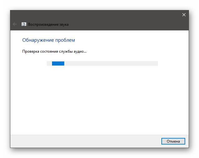 Skanirovanie-sistemy-sredstvom-ustraneniya-nepoladok-so-zvukom-v-OS-Windows-10.png