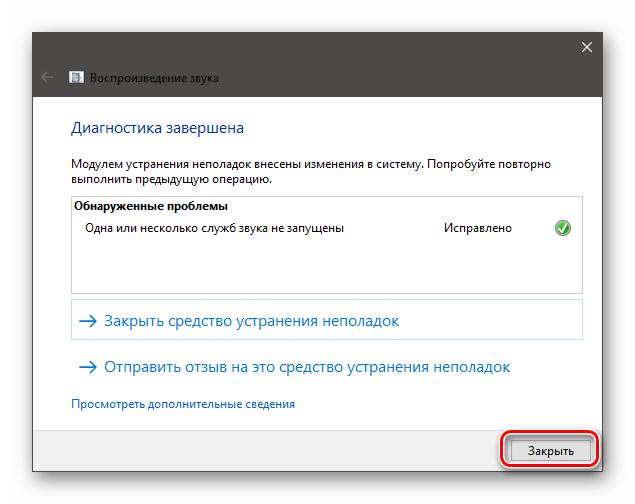 Zavershenie-raboty-sredstva-ustraneniya-nepoladok-so-zvukom-v-OS-Windows-10.png