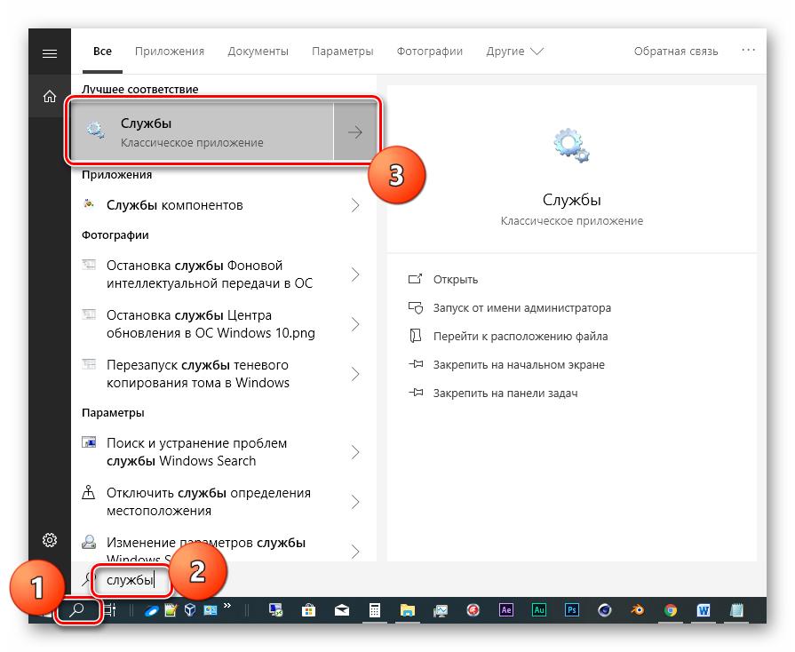 Zapusk-klassicheskogo-prilozheniya-Sluzhby-iz-sistmenogo-poiska-v-Windows-10.png