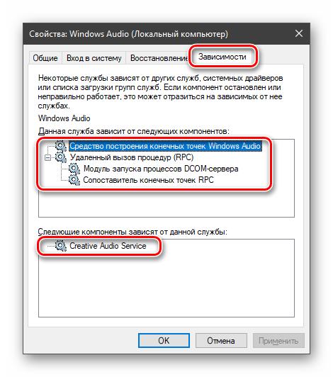Proverka-zavisimostej-sluzhby-Windows-Audio-v-OS-Windows-10.png