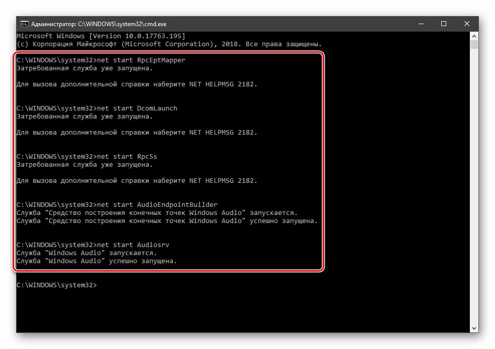 Zapusk-zavisimyh-sluzhb-dlya-Windows-Audio-v-OS-Windows-10.png