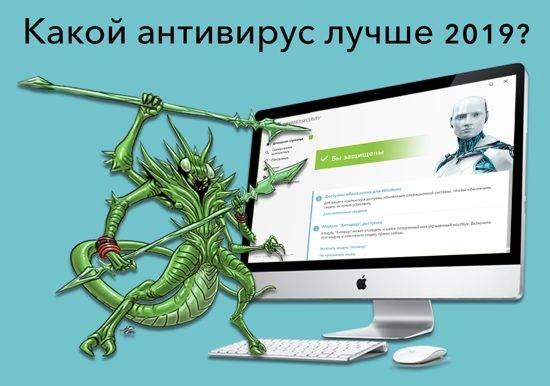 kakoy-antivirus-luchshe.jpg