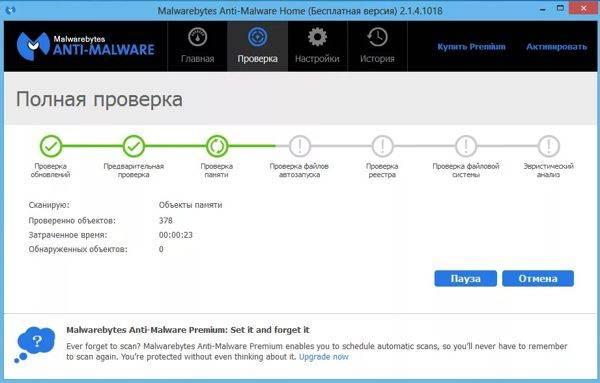 anti-malware.jpg