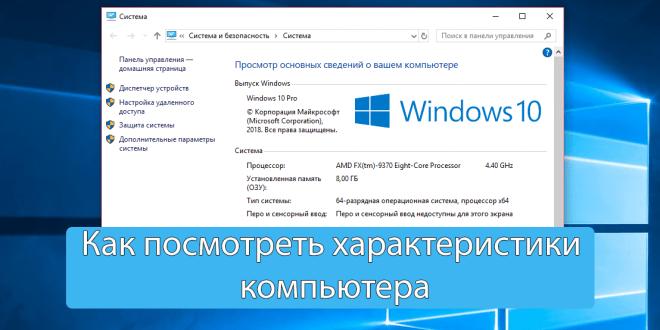 Kak-posmotret-harakteristiki-kompyutera-na-Windows-10-660x330.png