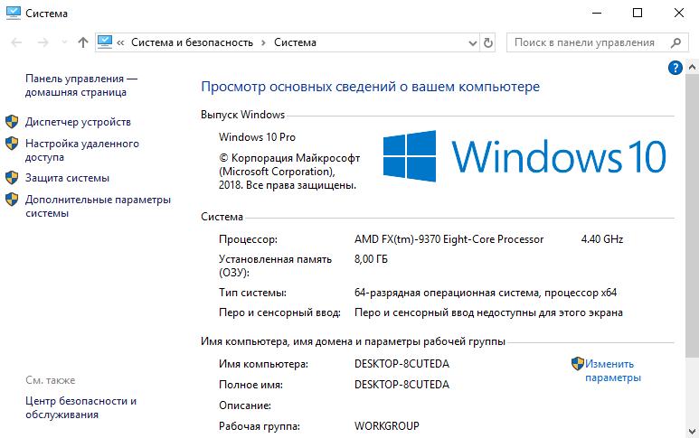 Svojstva-sistemy-Windows-10.png