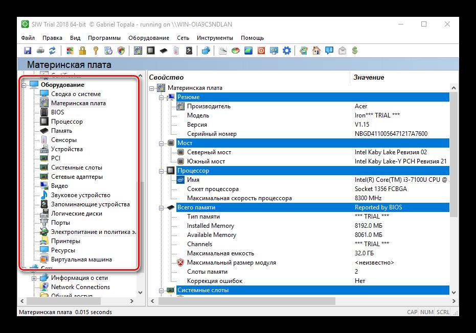 Otsenka-oborudovaniya-v-SIW-dlya-prosmotra-parametrov-kompyutera-v-Windows-10.png
