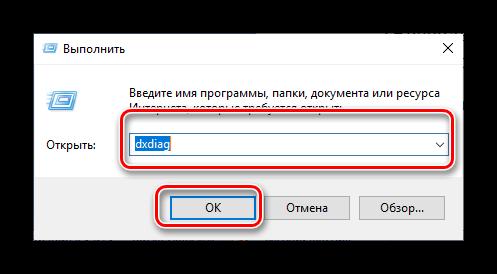 Otkryit-utilitu-dxdiag-dlya-prosmotra-parametrov-kompyutera-v-Windows-10.png