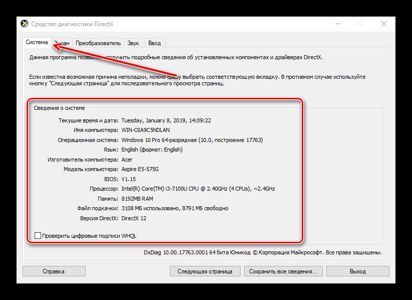 Obshhie-dannyie-dxdiag-dlya-prosmotra-parametrov-kompyutera-v-Windows-10.png