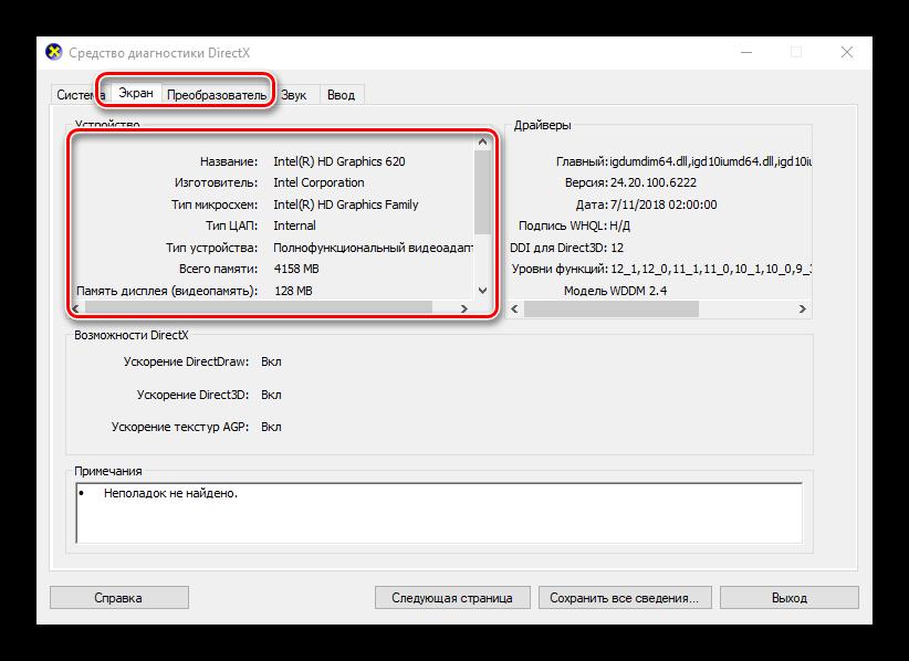 Dannyie-dxdiag-o-videokarte-dlya-prosmotra-parametrov-kompyutera-v-Windows-10.png