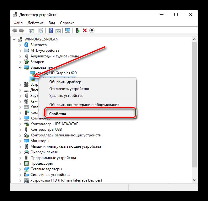 Otkryit-svoystva-oborudovaniya-v-dispetchere-ustroystv-dlya-prosmotra-parametrov-kompyutera-v-Windows-10.png