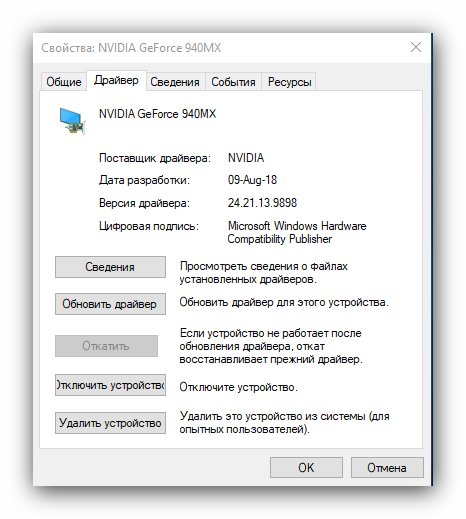 Prosmotra-svoystv-oborudovaniya-v-dispetchere-ustroystv-dlya-prosmotra-parametrov-kompyutera-v-Windows-10.png