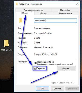 skryt_papku_v_provodnike.jpg