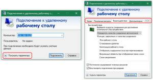 Dopolnitelnye-parametry-podklyucheniya-k-udalennomu-rabochemu-stolu-300x158.jpg