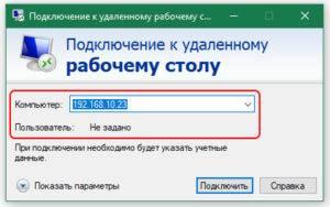 Posle-zapuska-nuzhno-zapolnit-pole-Kompyuter-individualnym-IP-adresom-300x188.jpg