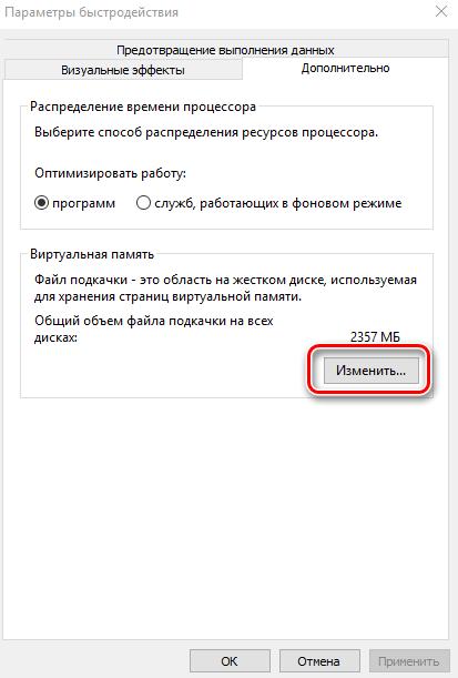 Izmenit-fajl-podkachki.png