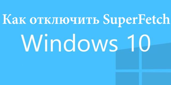 Kak-otklyuchit-SuperFetch-660x330.png