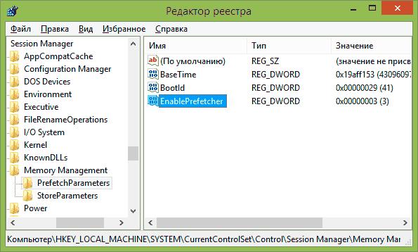 superfetch-prefetch-registry.png