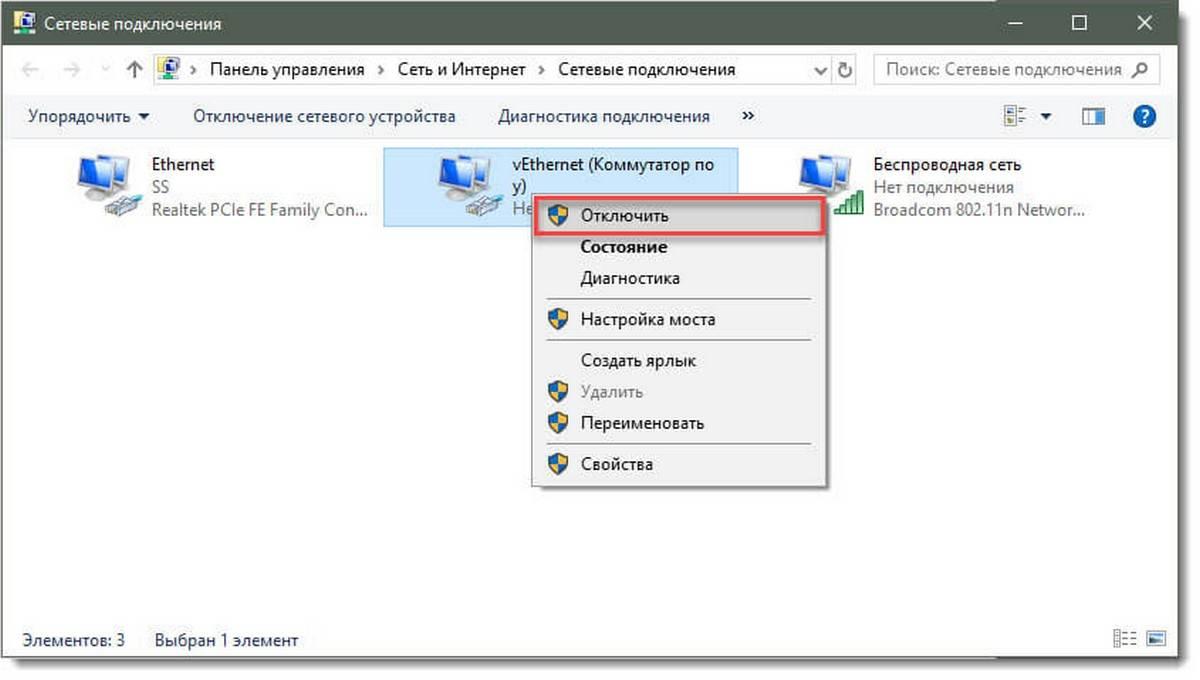 otklyuchit-setevoj-adapter-1.jpg