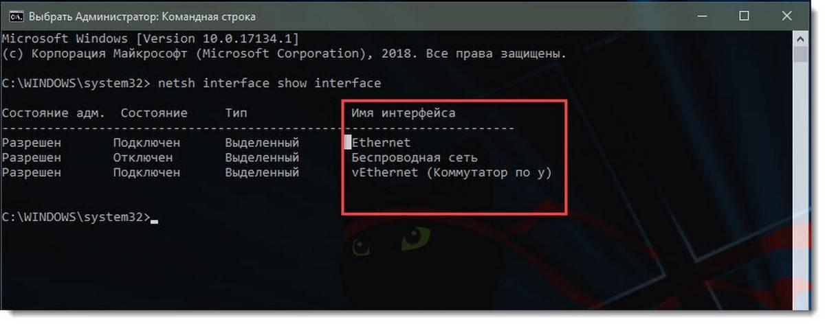 otklyuchit-setevoj-adapter-3.jpg