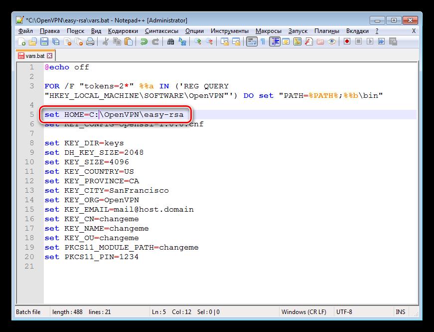 Smena-puti-k-katalogu-pri-nastroyke-servera-OpenVPN.png