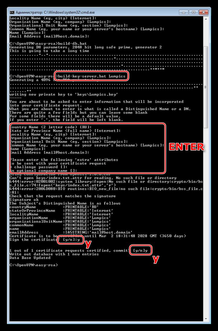 Sozdanie-sertifikata-dlya-servernoy-chasti-pri-nastroyke-servera-OpenVPN.png