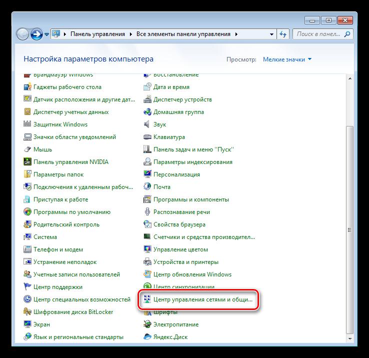 Perehod-v-TSentr-upravleniya-setyami-i-obshhim-dostupos-v-Paneli-upravleniya-Windows-7.png