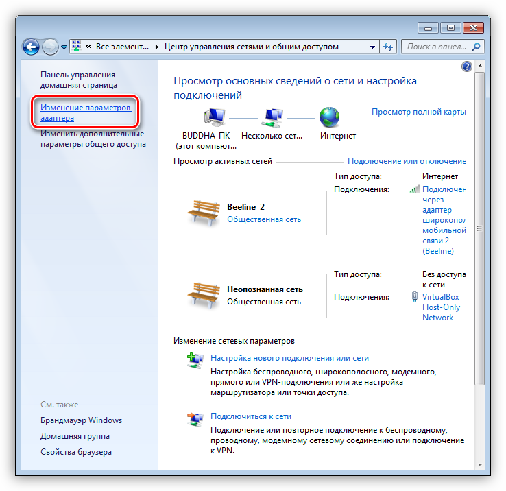 Perehod-k-nastroyke-parametrov-setevogo-adaptera-v-Windows-7.png