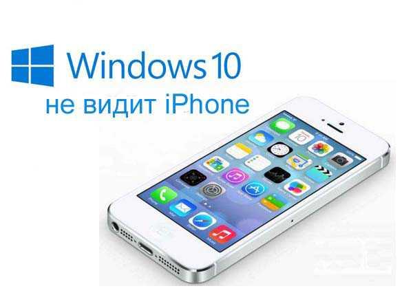 na_windows_10_ne_zapuskaetsya_itunes_1.jpg