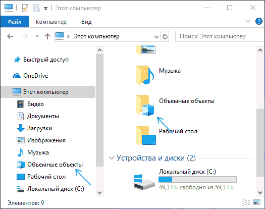 3d-objects-this-pc-explorer.png
