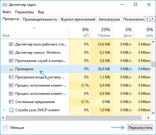 restart-windows-10-1709-explorer.png