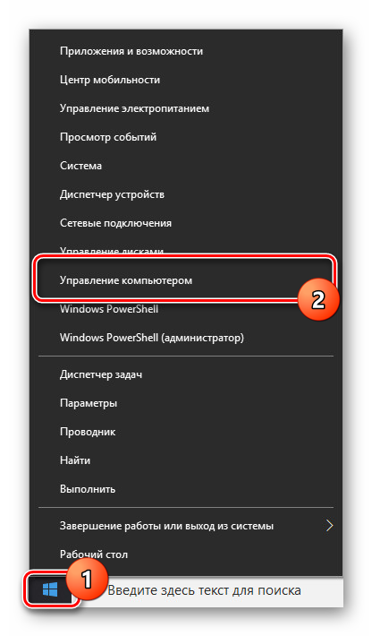 Perehod-k-razdelu-Upravlenie-kompyuterom-v-Windows-10.png