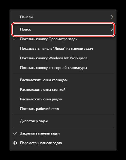 Perehod-k-otklyucheniyu-poiska-na-paneli-zadach-Windows-10.png
