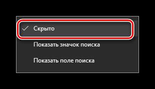 Skryitie-poiska-na-paneli-zadach-Windows-10.png