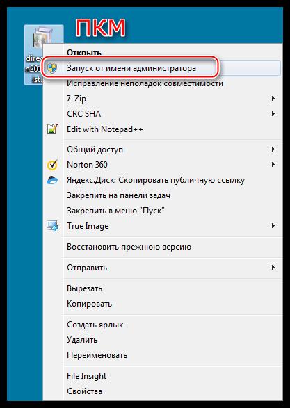 Zapusk-ustanovshhika-komponentov-DirectX-dlya-konechnogo-polzovatelya-ot-imeni-administratora.png