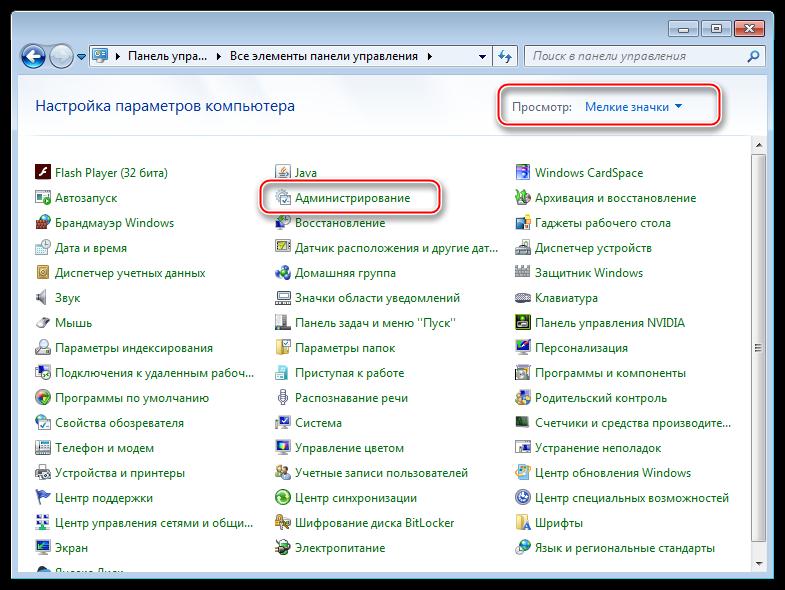 Perehod-k-appletu-Paneli-upravleniya-Administrirovanie-dlya-izmeneniya-prav-uchetnoy-zapisi-polzovatelya.png