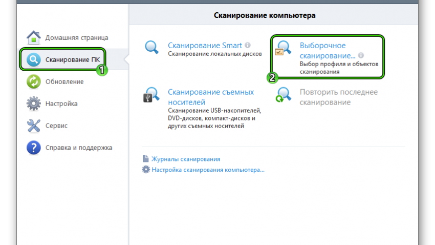 Zapusk-protsedury-skanirovaniya-v-ESET-Smart-Security-850x478.png