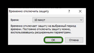 Otklyuchit-zashhitu-na-10-minut-v-ESET-Smart-Security.png