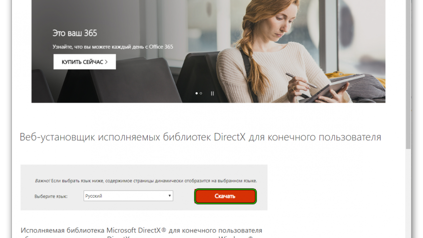 Skachat-veb-ustanovshhik-DirectX-s-ofitsialnogo-sajta-850x478.png