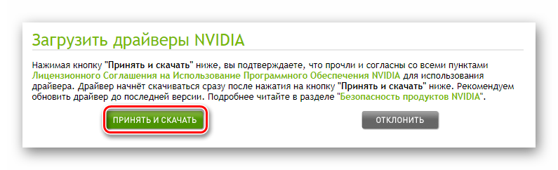 ZHmem-knopku-Prinyat-i-skachat-dlya-nachala-zagruzki-PO-NVIDIA.png