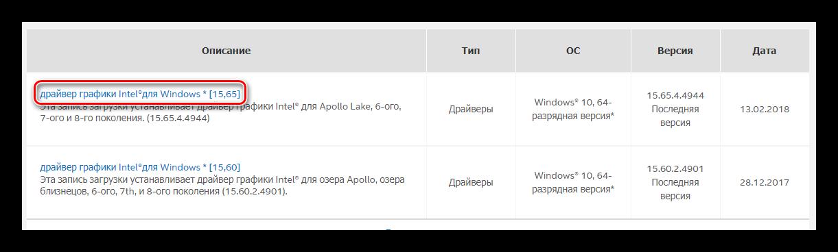 Vyibiraem-iz-spiska-nuzhnyiy-drayver-Intel.png
