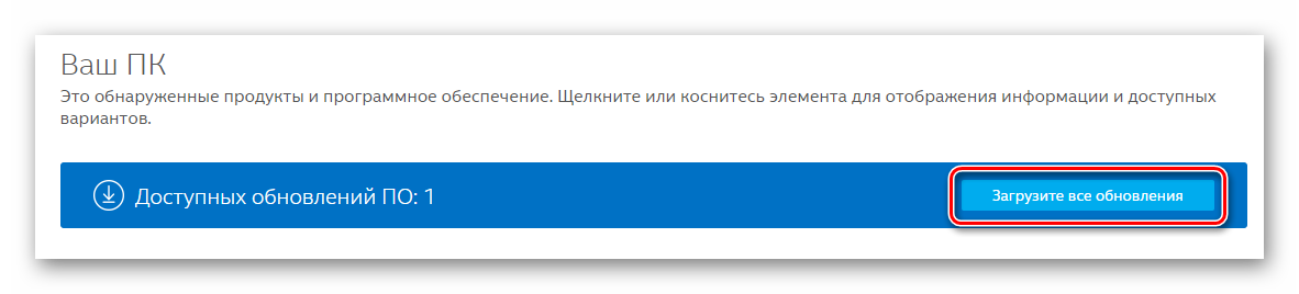 Soobshhenie-o-naydennyih-drayverah-Intel.png