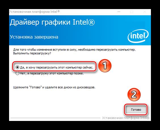 Perezagruzhaem-kompyuter-posle-ustanovki-drayverov-Intel.png