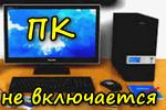 PK-ne-vklyuchaetsya.png