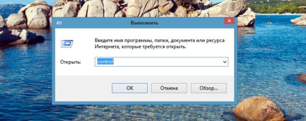 Vvodim-v-okne-control-nazhimaem-Enter-e1521826375969.png